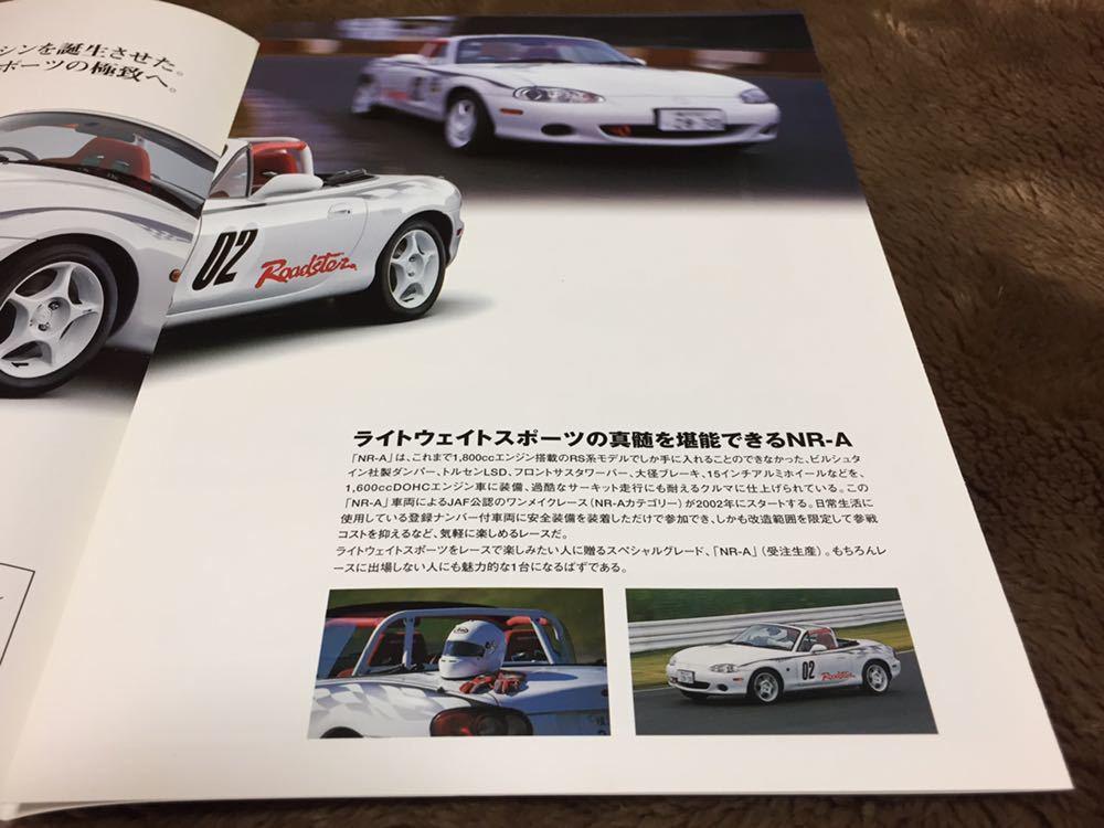 マツダ ロードスター NB 受注生産 NR-A カタログ_画像4