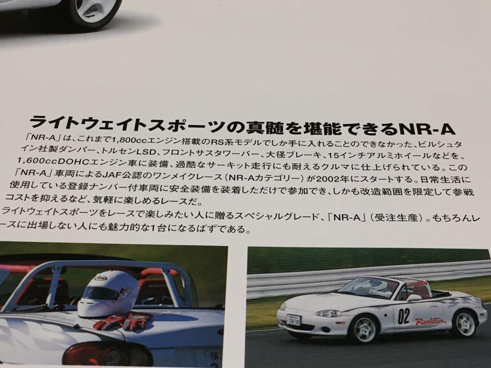 マツダ ロードスター NB 受注生産 NR-A カタログ_画像7