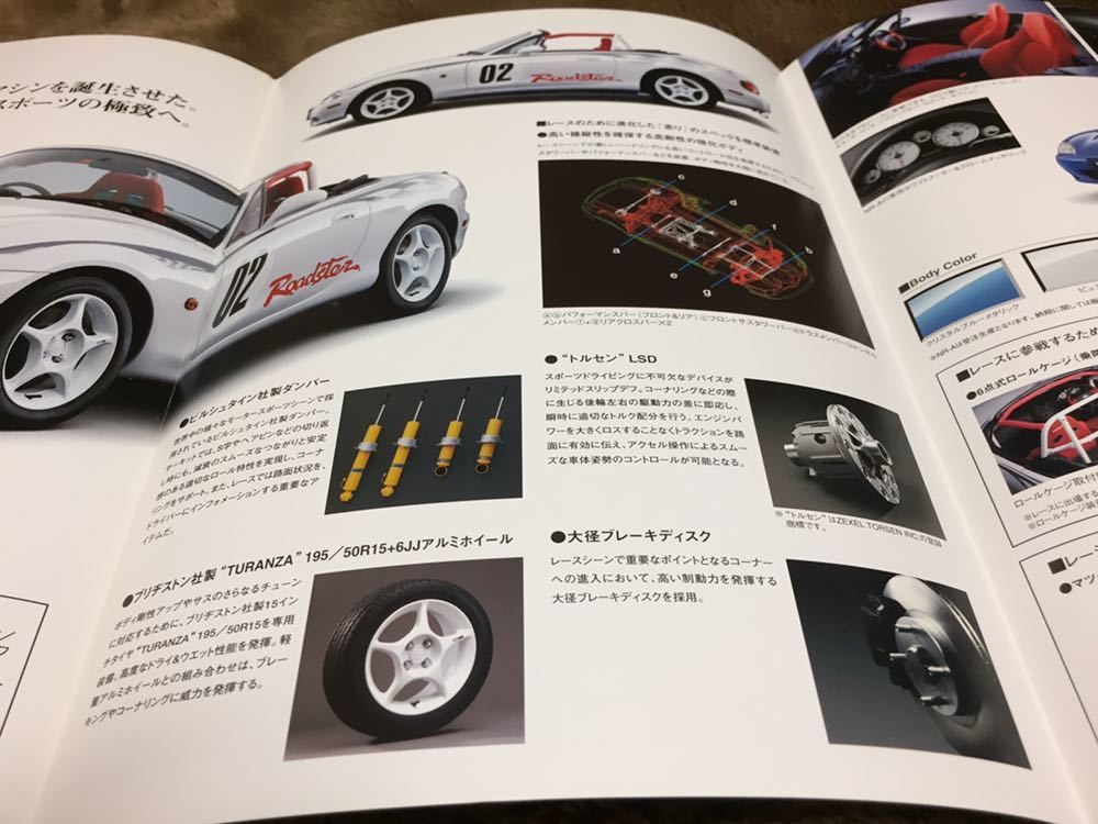 マツダ ロードスター NB 受注生産 NR-A カタログ_画像5