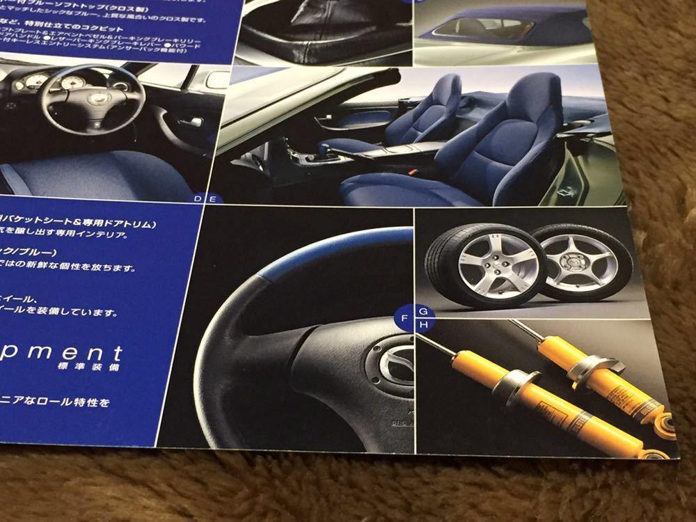 マツダ ロードスター NB 限定車 SGリミテッド カタログ_画像8