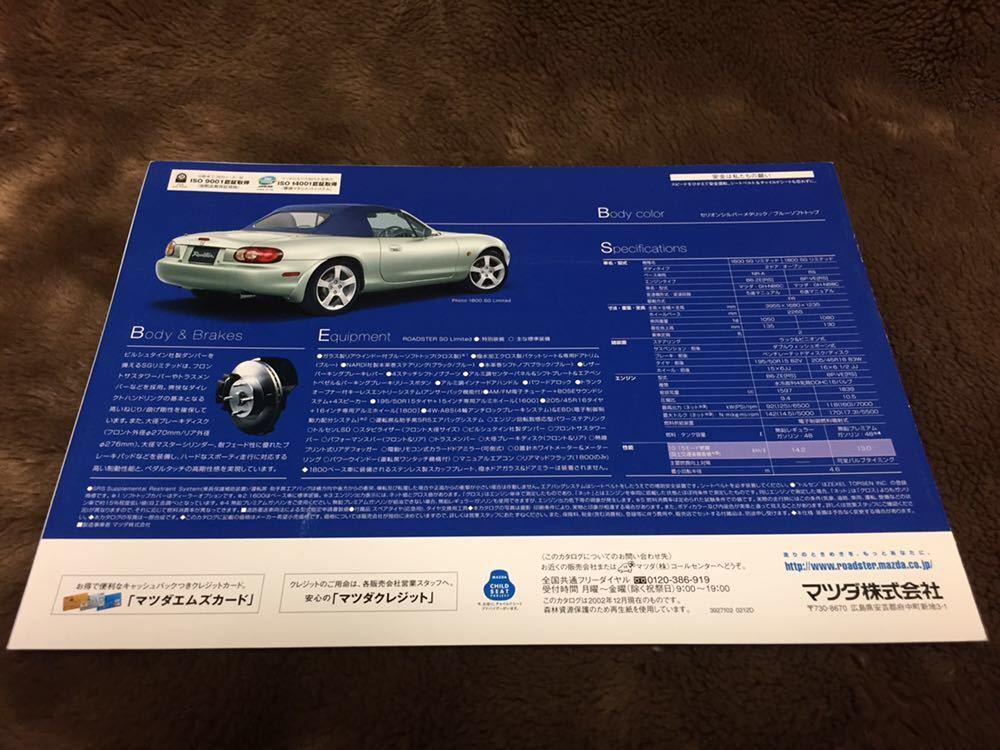 マツダ ロードスター NB 限定車 SGリミテッド カタログ_画像2