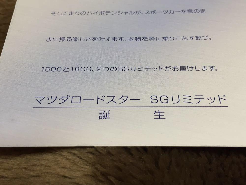 マツダ ロードスター NB 限定車 SGリミテッド カタログ_画像6