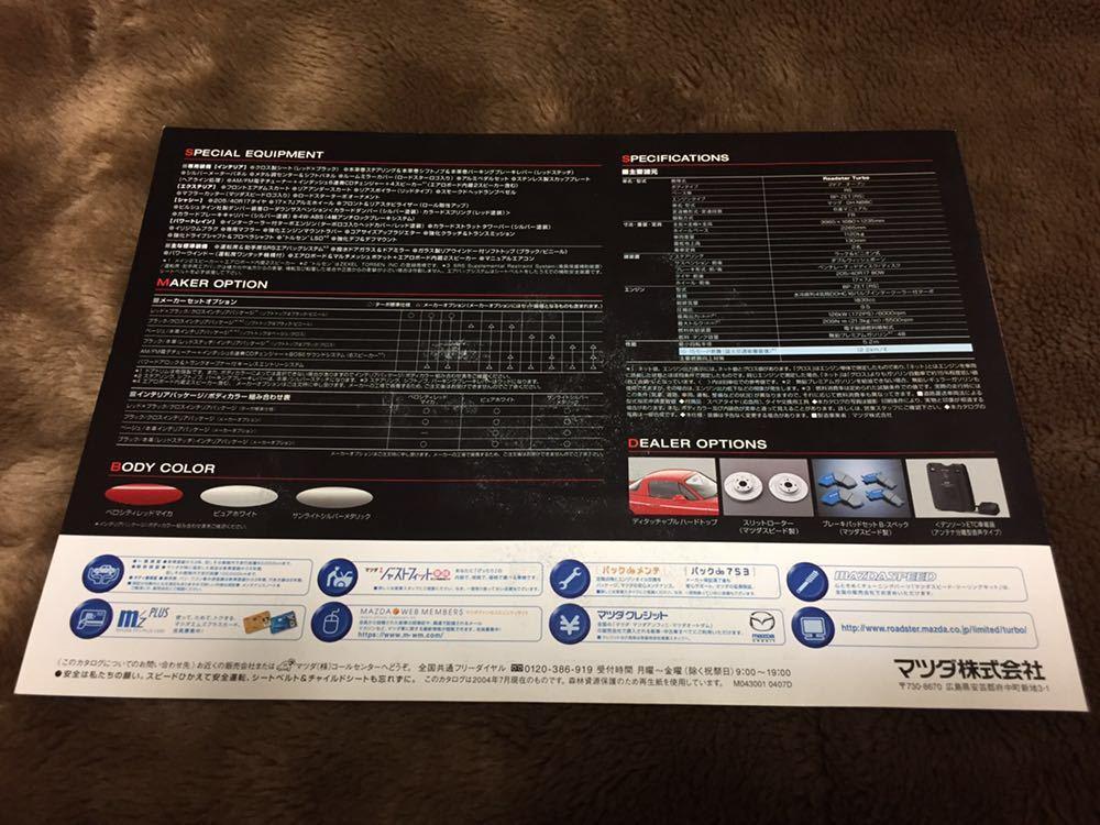 マツダ ロードスター NB ターボ 限定車 カタログ_画像2