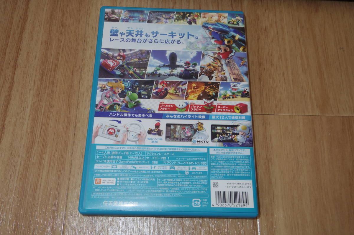 ☆WiiU☆マリオカート8 ☆ _画像3