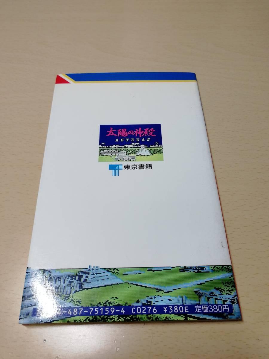 FC ファミコン 太陽の神殿 必勝ガイドブック(攻略本) 東京書籍_画像2