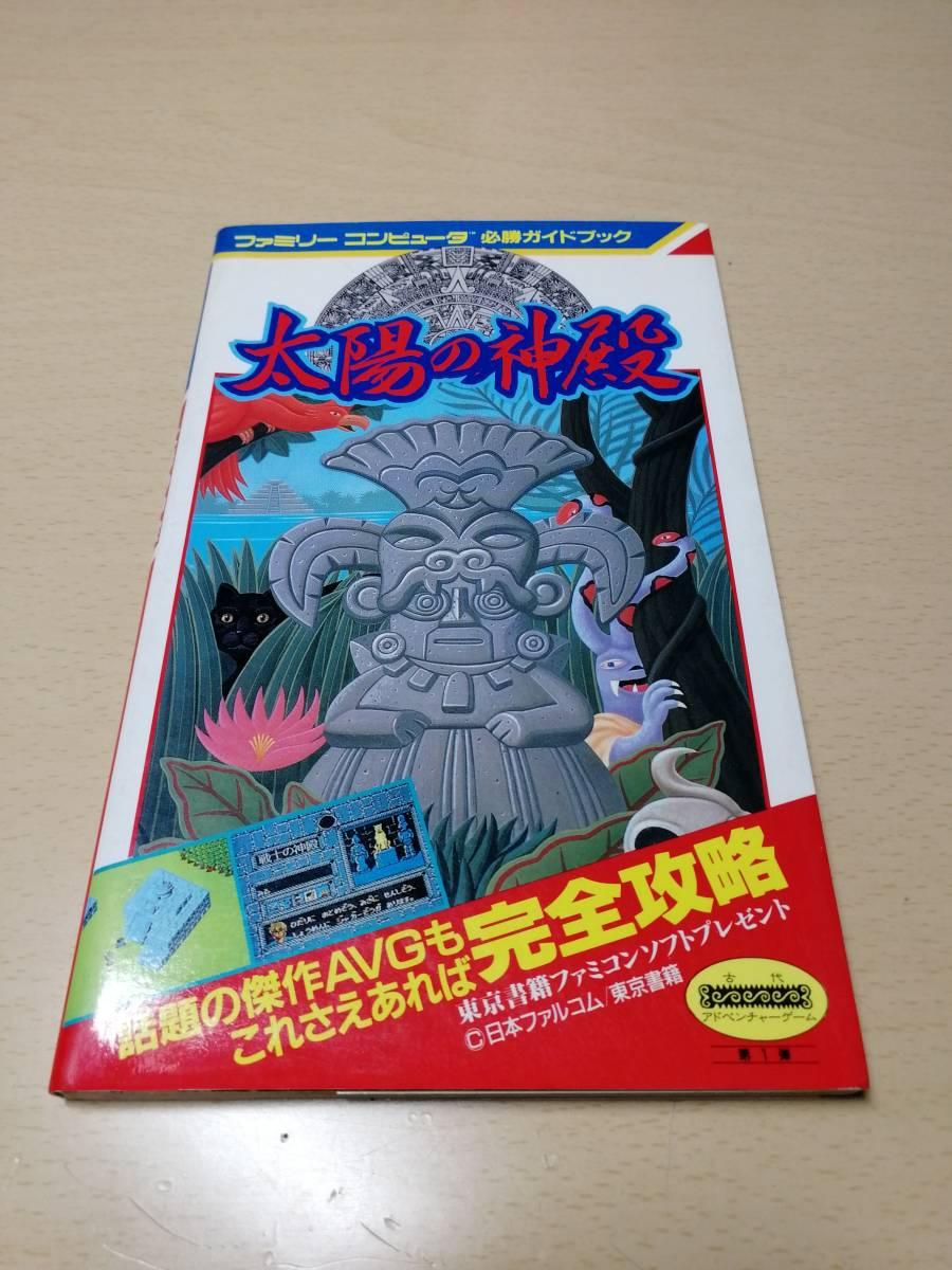 FC ファミコン 太陽の神殿 必勝ガイドブック(攻略本) 東京書籍