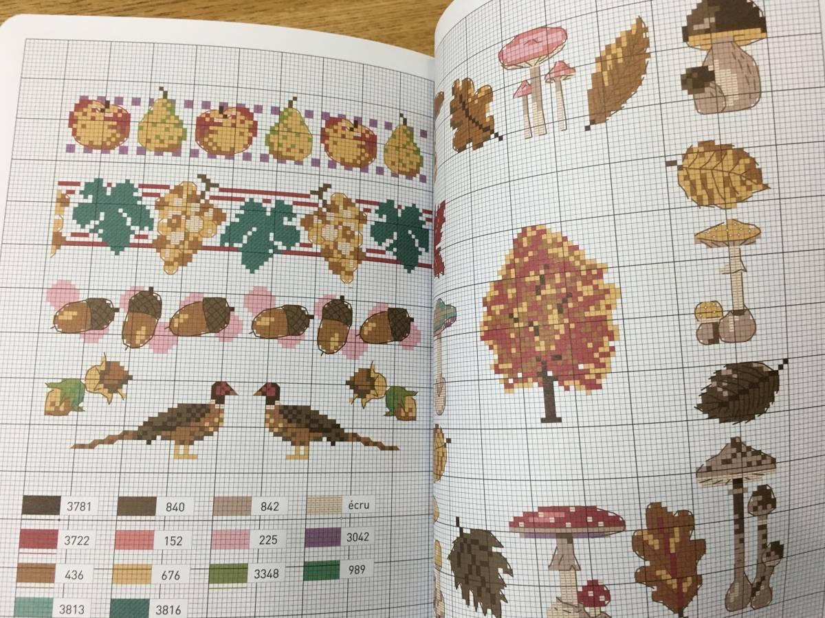 MANGO 「Au fil des saisons」 クロスステッチ フランスの刺繍 刺しゅう作品・図案集_画像8