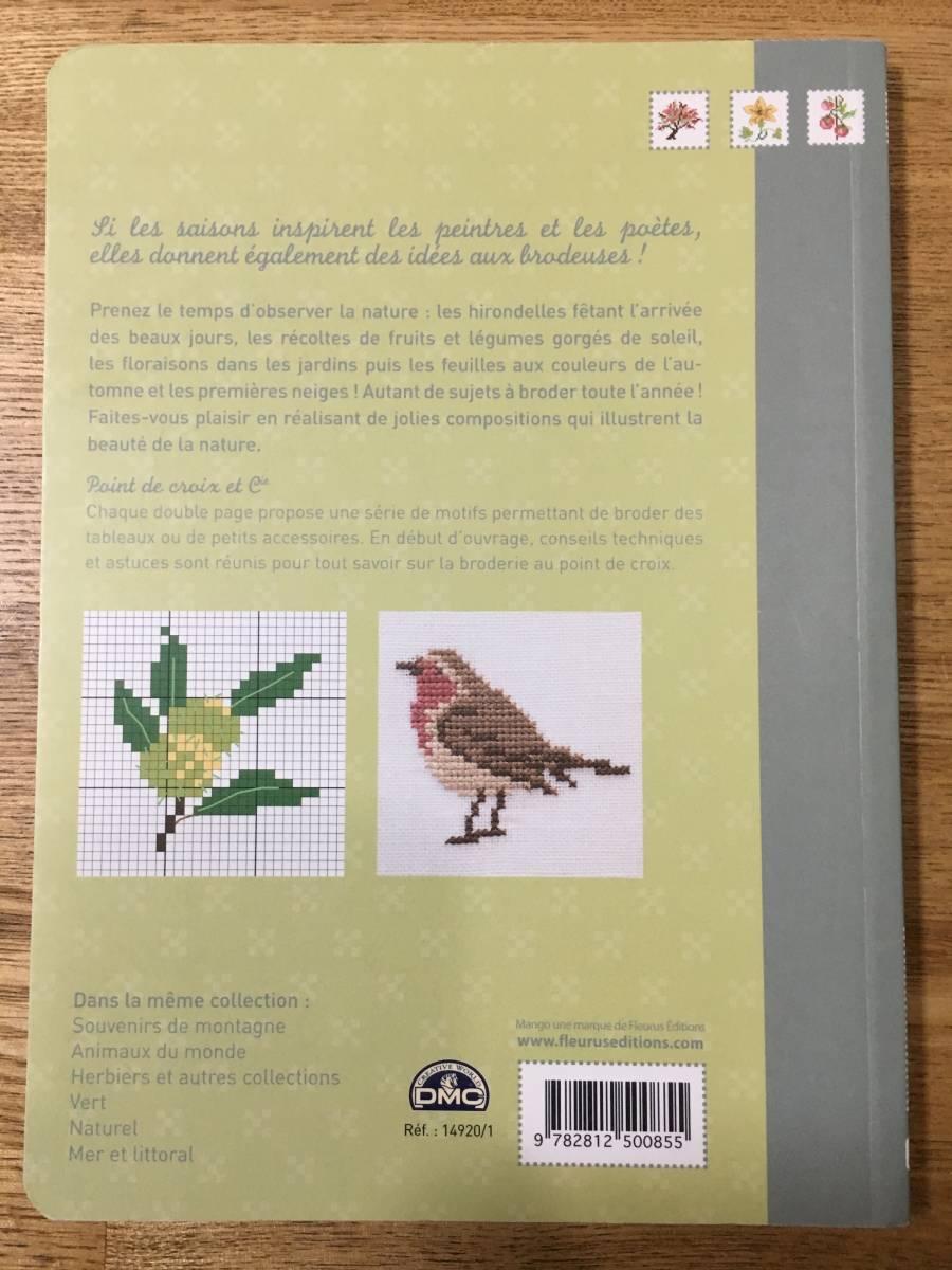 MANGO 「Au fil des saisons」 クロスステッチ フランスの刺繍 刺しゅう作品・図案集_画像2