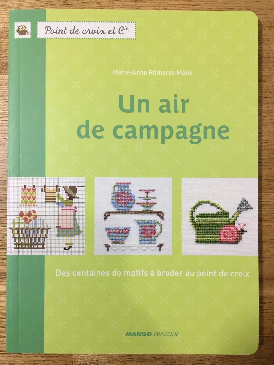 MANGO 「UN AIR DE CAMPAGNE」クロスステッチ フランスの刺繍 刺しゅう作品・図案集_画像1