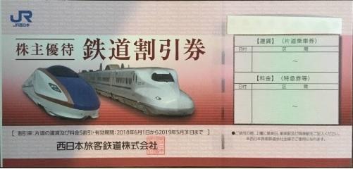 【送料無料 】JR西日本株主優待券 1枚 2019.5.31まで