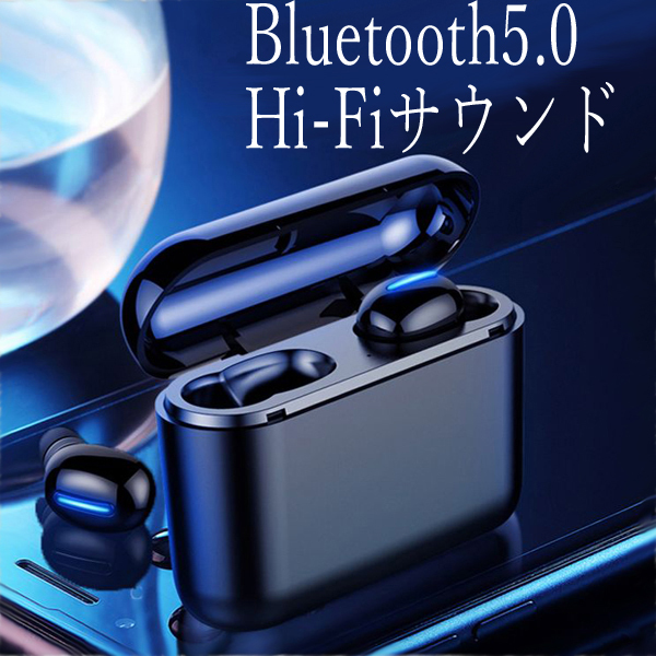 【HBQ】Bluetooth5.0 HIFI 完全ワイヤレス 大容量 充電式 高音質 両耳 極軽 左右分離型 ハンズフリー イヤホン 多機能