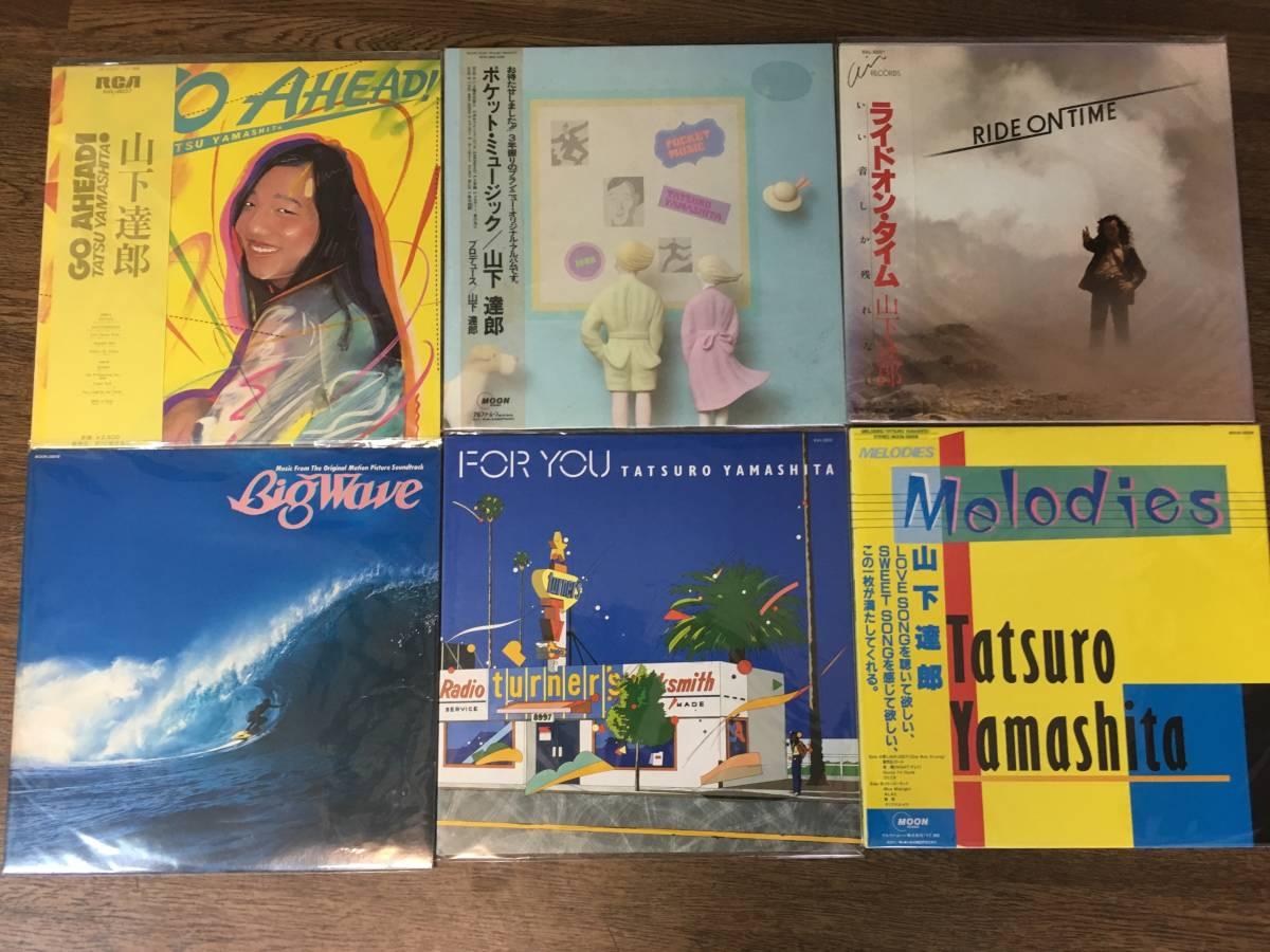 邦楽 LP シティポップ 11枚セット、山下達郎、竹内まりや、角松敏生、他
