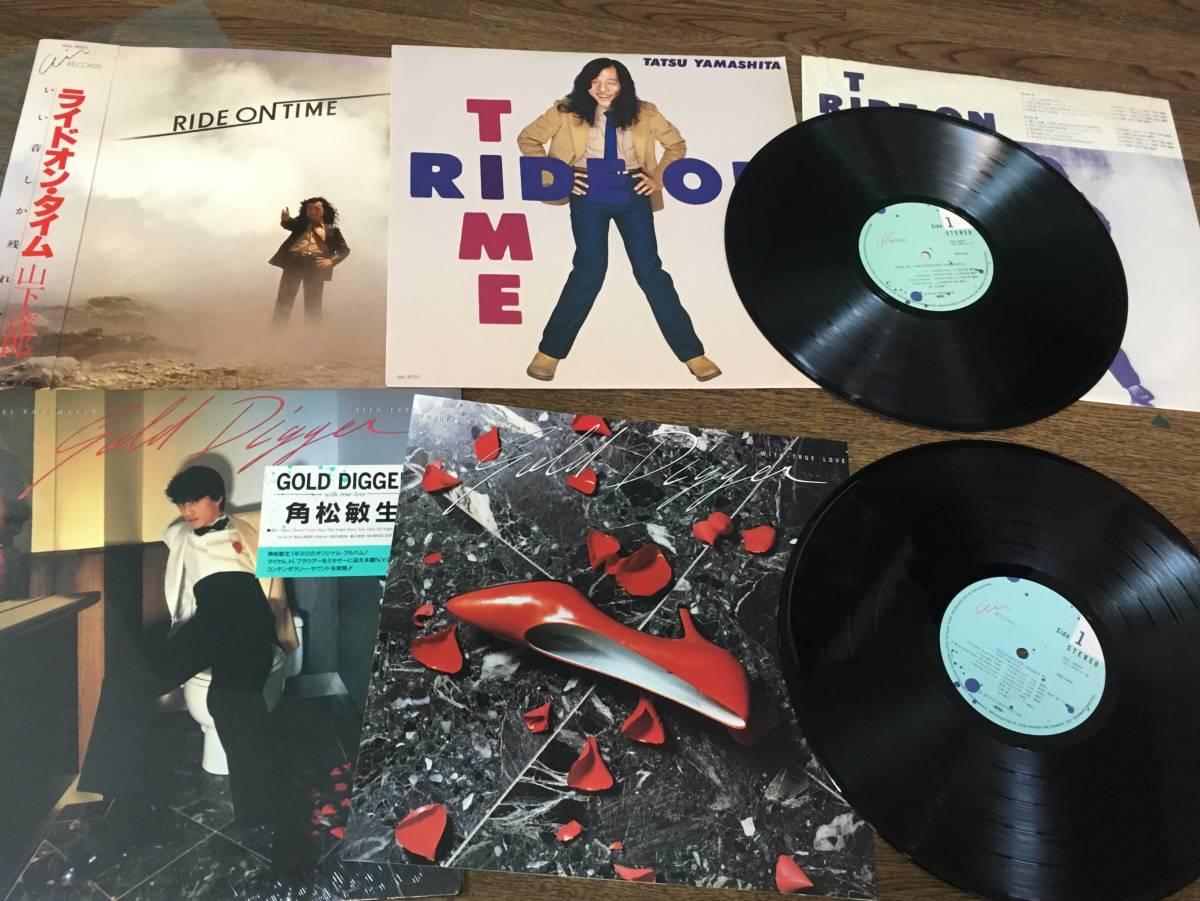 邦楽 LP シティポップ 11枚セット、山下達郎、竹内まりや、角松敏生、他_画像5
