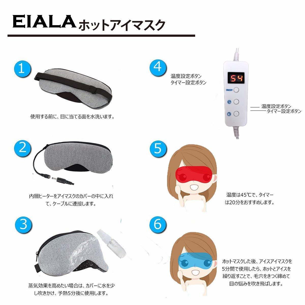 新品●EIALA ホットアイマスク USB電熱式 タイマー設定 5段階温度調整 LCDデジタル表示 蒸気 繰り返し使える M6956_画像8