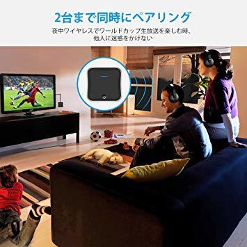 新品● WSKY Bluetooth 5.0 トランスミッター レシーバー 受信機 送信機 一台二役 aptX HD aptX LL対応 2台同時接続 高音質 低遅延 U7132_画像7