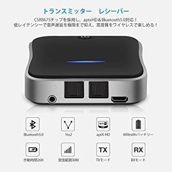 新品● WSKY Bluetooth 5.0 トランスミッター レシーバー 受信機 送信機 一台二役 aptX HD aptX LL対応 2台同時接続 高音質 低遅延 U7132_画像2