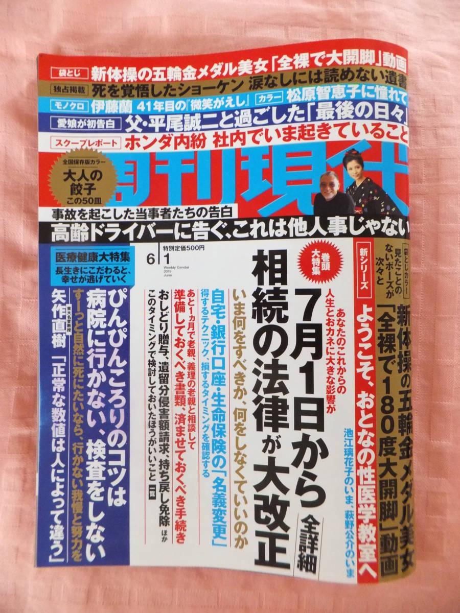 週刊現代2019.6.1号