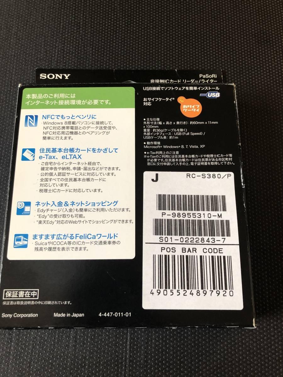 SONY RC-S380  パソリ_画像2