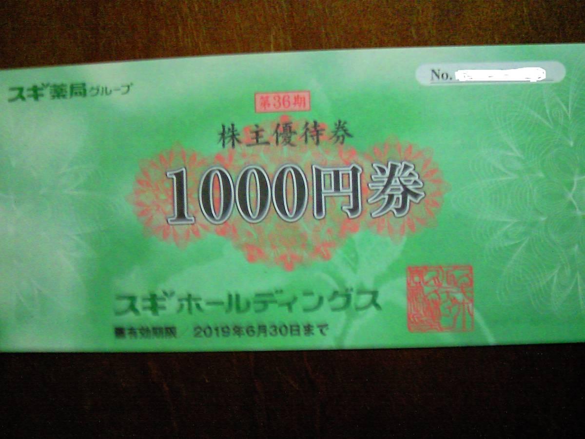スギホールディングス(スギ薬局、ジャパン他) 株主優待券3000円分