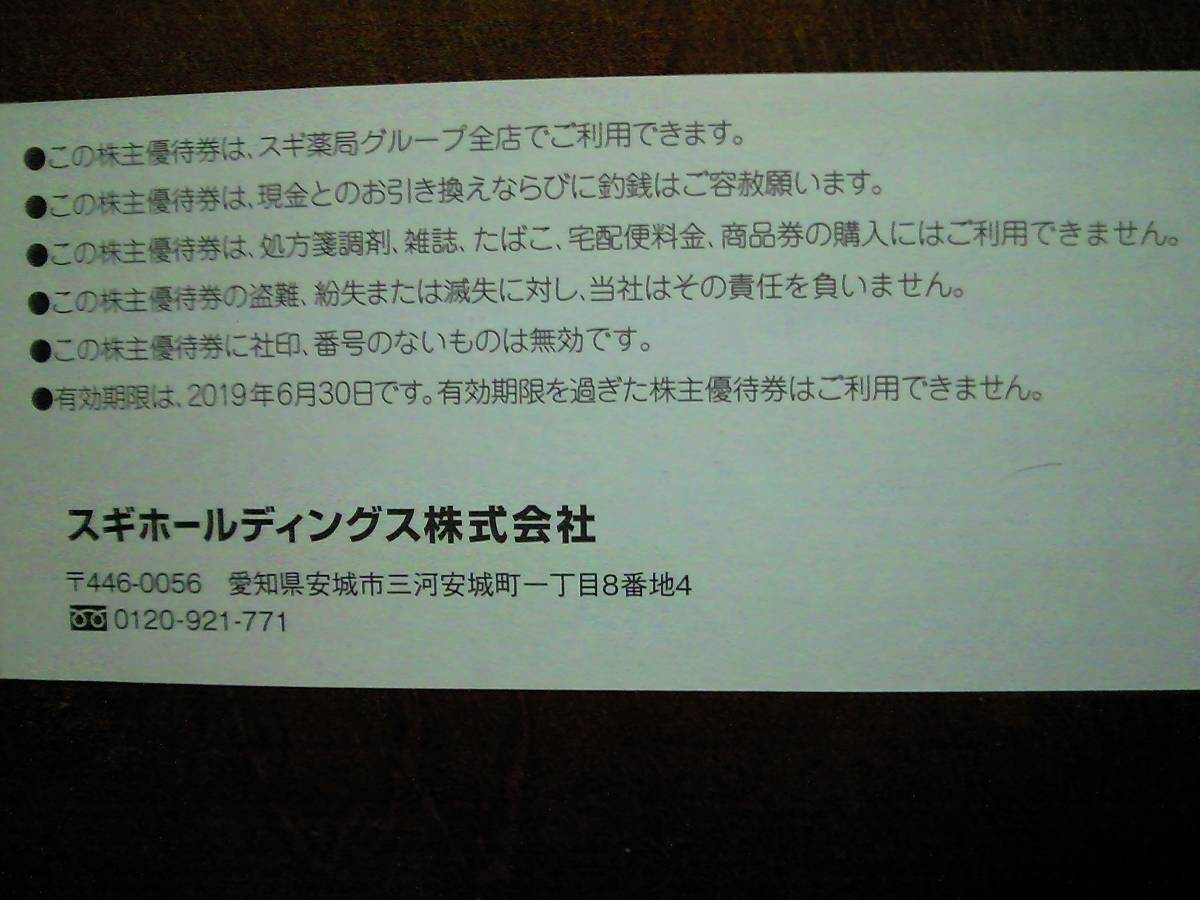 スギホールディングス(スギ薬局、ジャパン他) 株主優待券3000円分_画像2