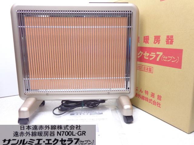 ■■美品 遠赤外線暖房器 サンルミエ エクセラ7(セブン N700L-GR パネルヒーター 取説■■