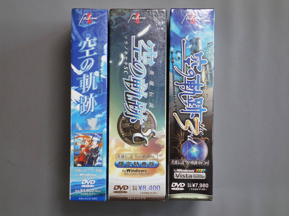 英雄伝説 空の軌跡 FC+SC+3rd 3本セット ファルコム