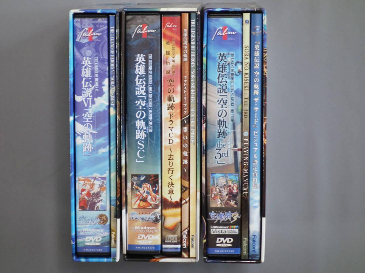 英雄伝説 空の軌跡 FC+SC+3rd 3本セット ファルコム_画像2