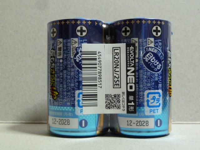 (36) パナソニック エボルタネオ アルカリ乾電池 単1形24本_画像3