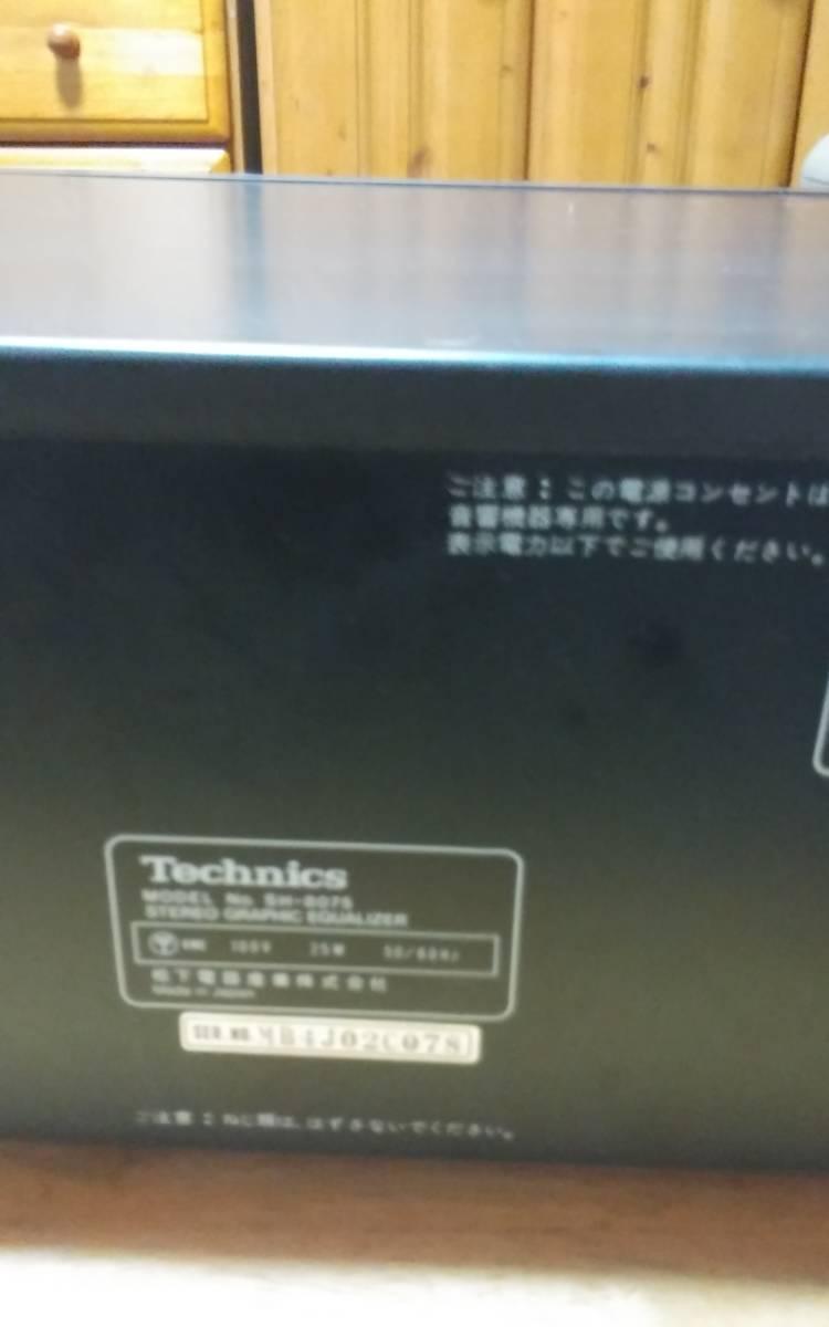 テクニクス イコライザー SH-8075_画像8