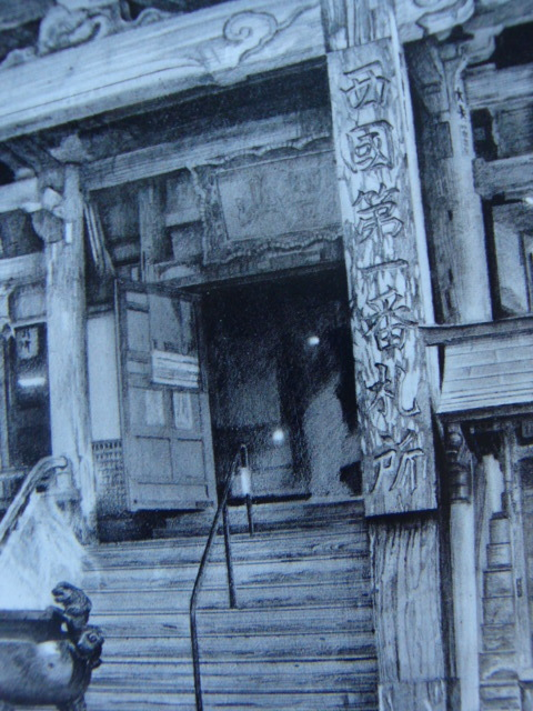 諏訪 敦 【青岸渡寺】 希少画集画、状態良好、新品高級額装付、送料無料、洋画 油彩 風景_画像4