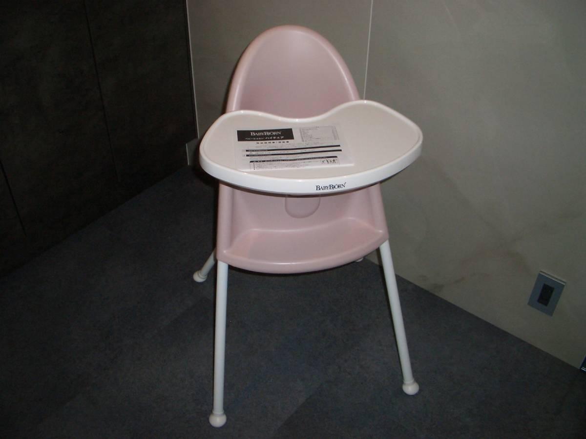27,000円 ベビービョルン ハイチェア 美品 BABYBJORN一番人気のピンク ベビーチェアチェアーベッドコンビベビーラックテーブル椅子机