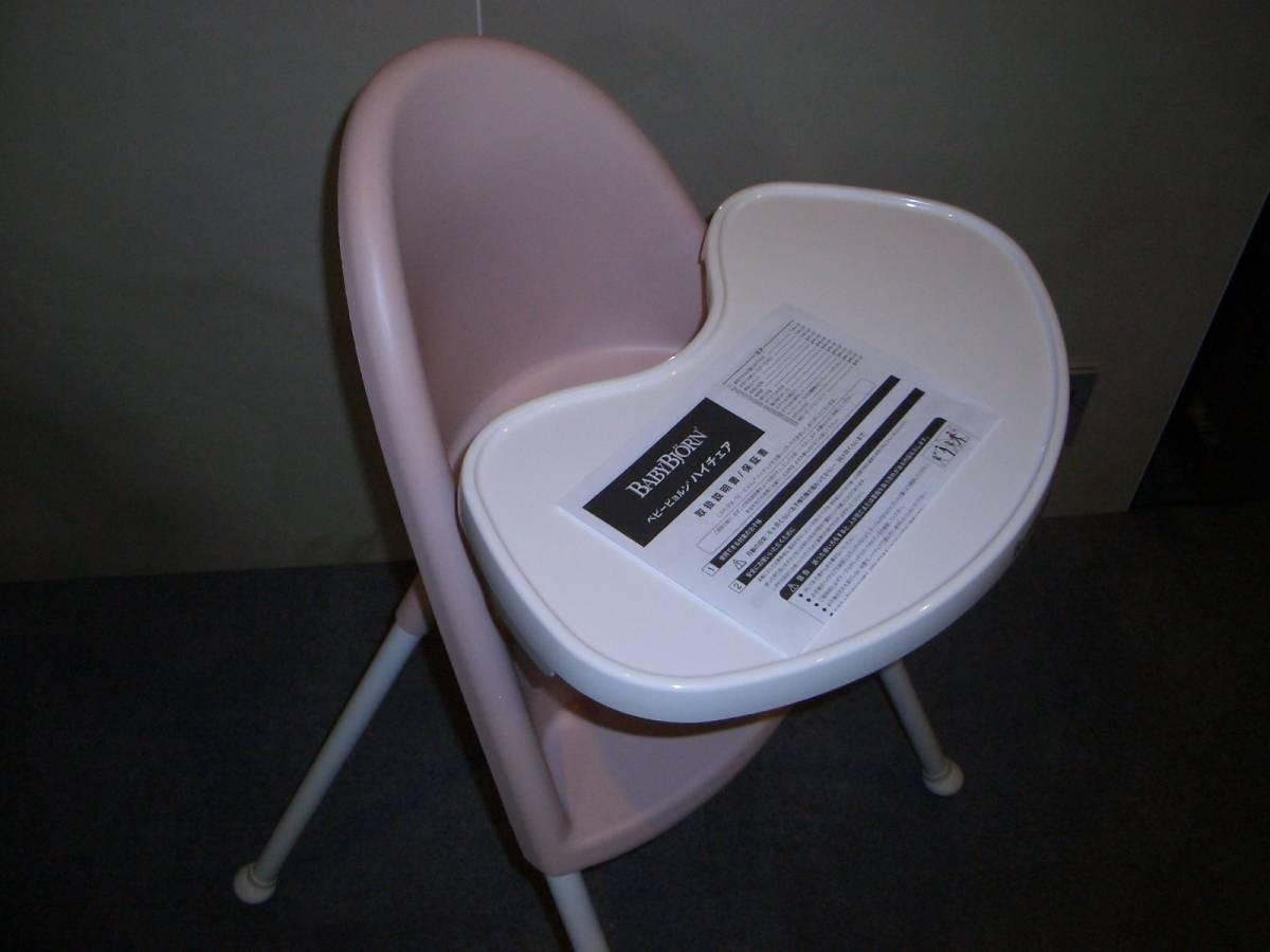 27,000円 ベビービョルン ハイチェア 美品 BABYBJORN一番人気のピンク ベビーチェアチェアーベッドコンビベビーラックテーブル椅子机_画像2