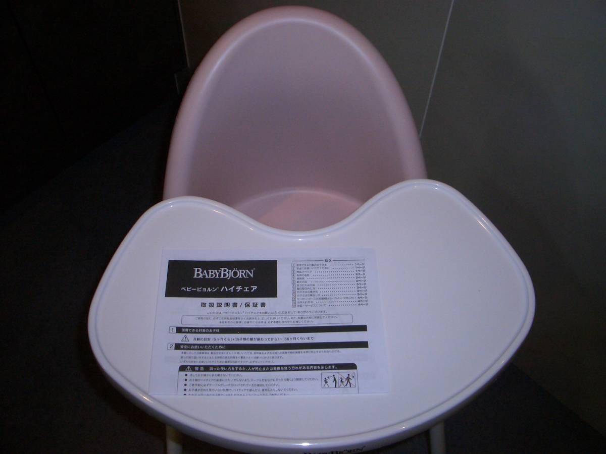 27,000円 ベビービョルン ハイチェア 美品 BABYBJORN一番人気のピンク ベビーチェアチェアーベッドコンビベビーラックテーブル椅子机_画像4