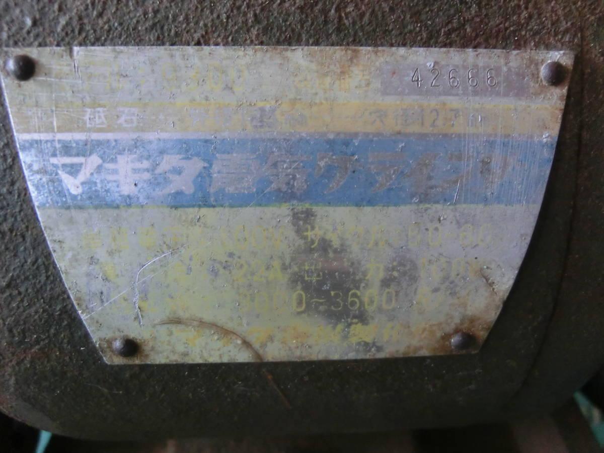★ イ-12 グラインダー マキタ 作動OK 穴径12.7mm 100V 古いお品 型番不明 寸法:高さ17cm 幅28cm 奥行17cm 重さ10.5kg_画像5
