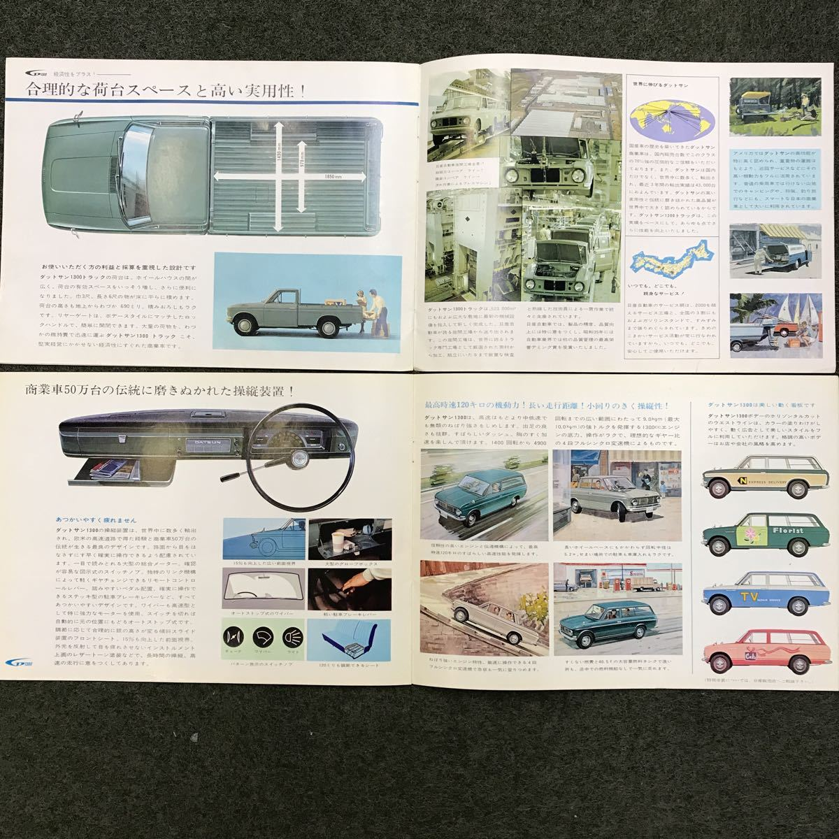 日産 DUTSUN ダットサントラック 日産プリンスノンスリップマイラー カタログセット_画像5