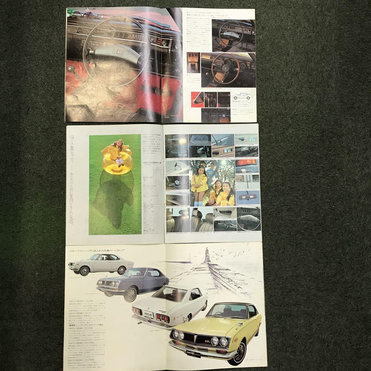コロナマークII マークIIVAN マークIIハードトップ 古いカタログのセット_画像7