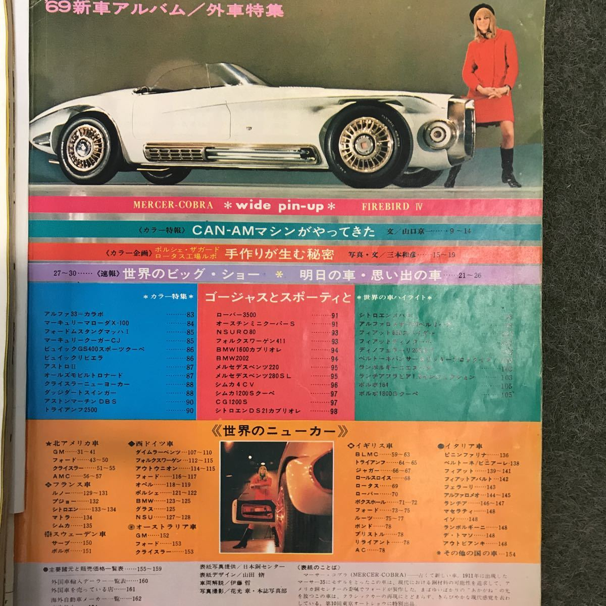 69 year new car album domestic production car special collection . foreign automobile special collection