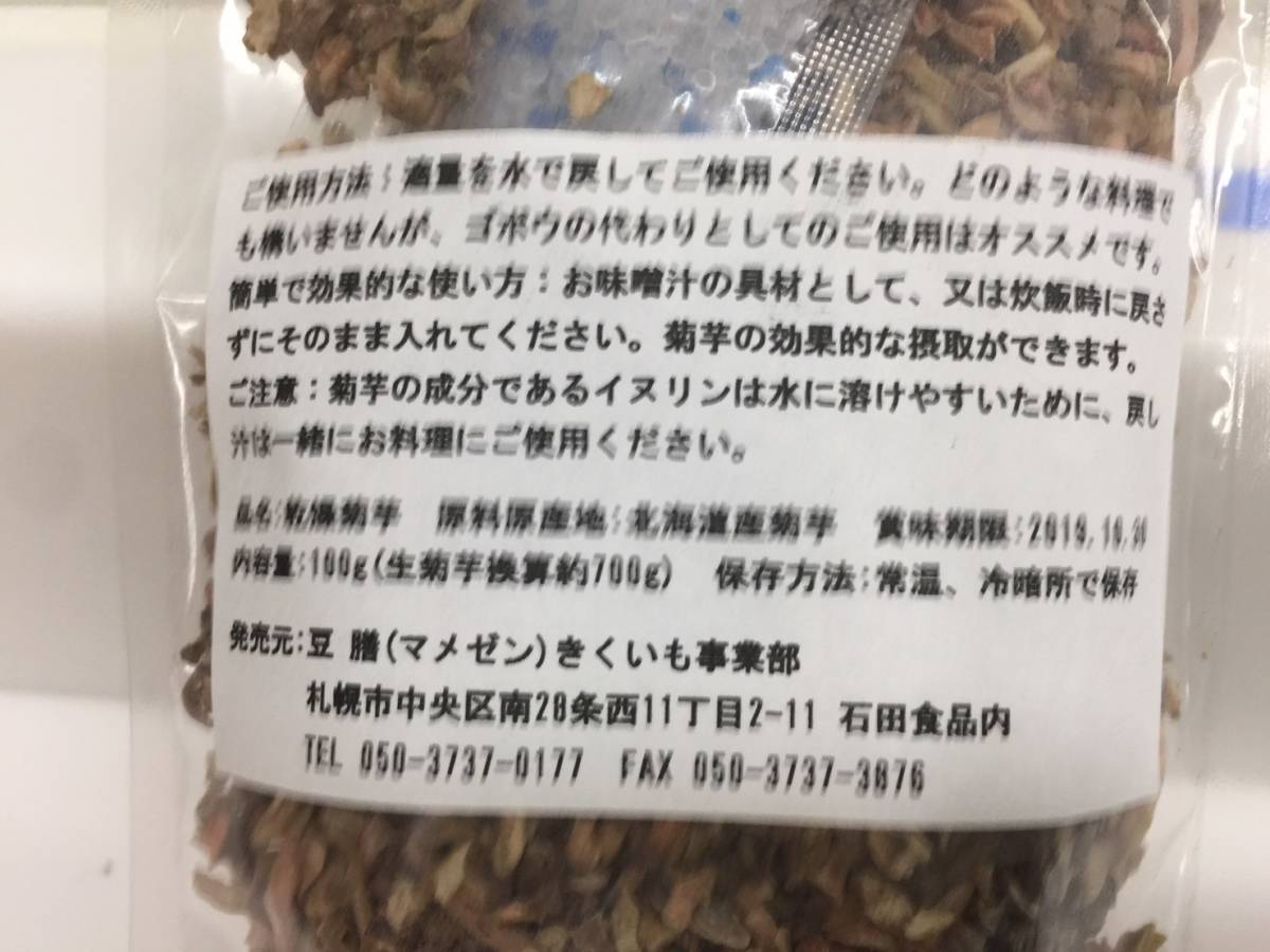 北海道のオマケ付き★セール★菊芋チップス 混ぜるだけ ダイエット ご飯 おつまみ カレー サラダ 炒め物 ビール 有名レストラン_期限あ来年1月に変更です