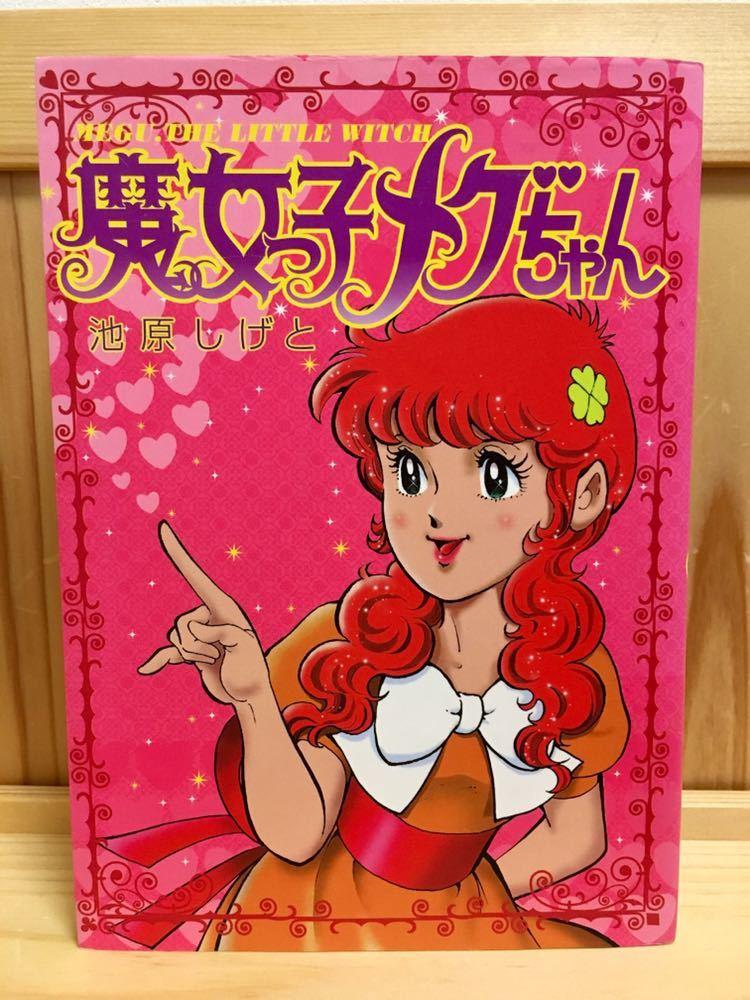 魔女っ子メグちゃん 池原しげと 初版 2001年 イースト・プレス コミック 少女漫画_画像1