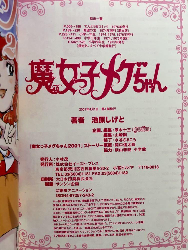 魔女っ子メグちゃん 池原しげと 初版 2001年 イースト・プレス コミック 少女漫画_画像2