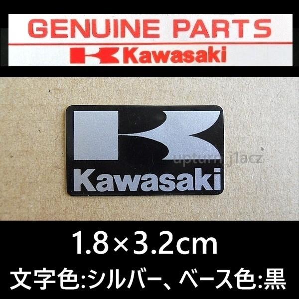 カワサキ純正ステッカー[ Kマーク ]銀/黒.KLX125.Ninja 250SL.ESTRELLA.Z650.ZRX1200 DAEG.Z900