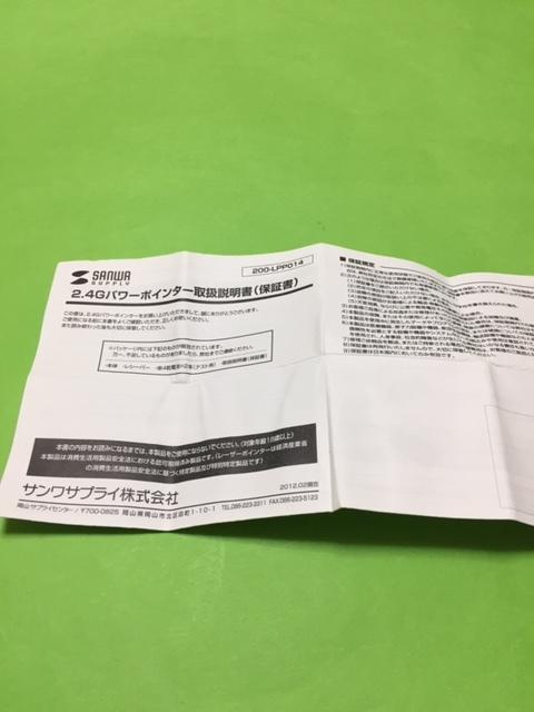SANWA グリーンパワーポインター ワイヤレスプレゼンター 型番200-LPP014 レーザーポインター USED_画像8