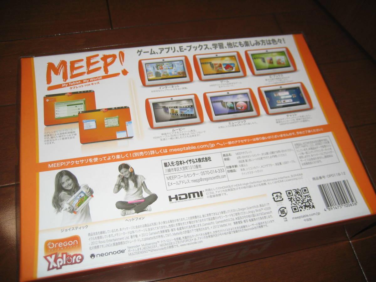 トイザらス 限定 MEEP タブレット iPad レア 子供用 アイパッド ゲーム アプリ アンドロイド ネット Android ムービー_画像2