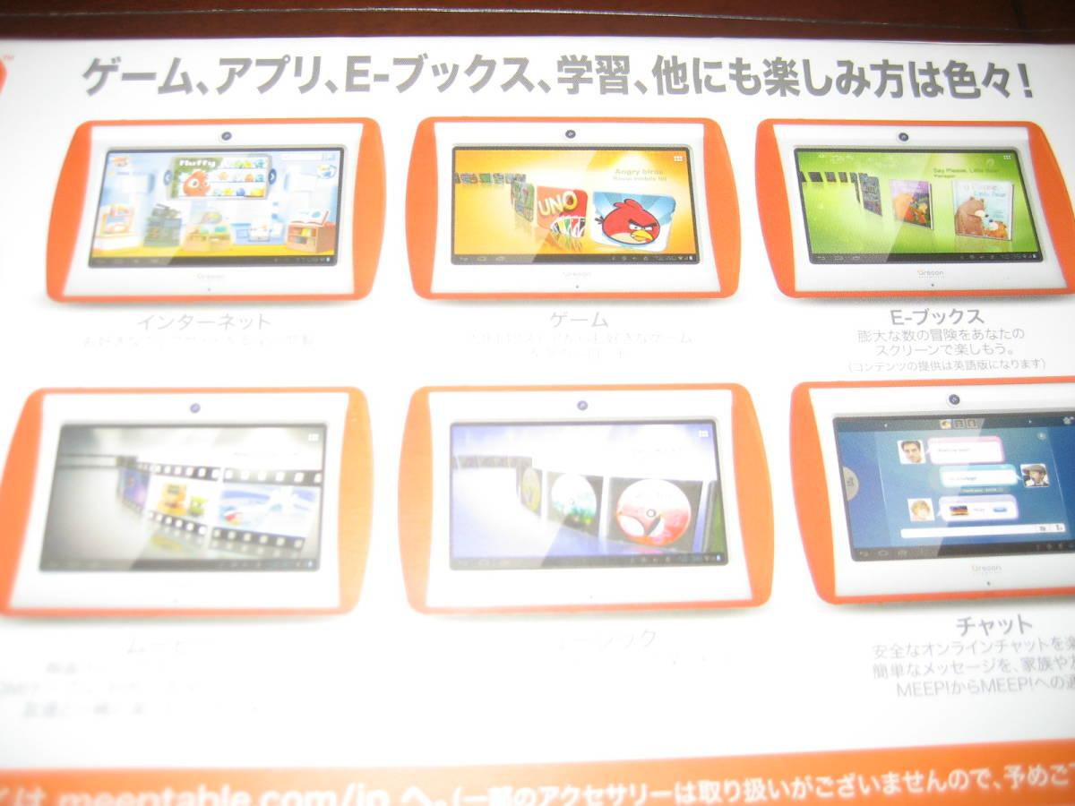 トイザらス 限定 MEEP タブレット iPad レア 子供用 アイパッド ゲーム アプリ アンドロイド ネット Android ムービー_画像3