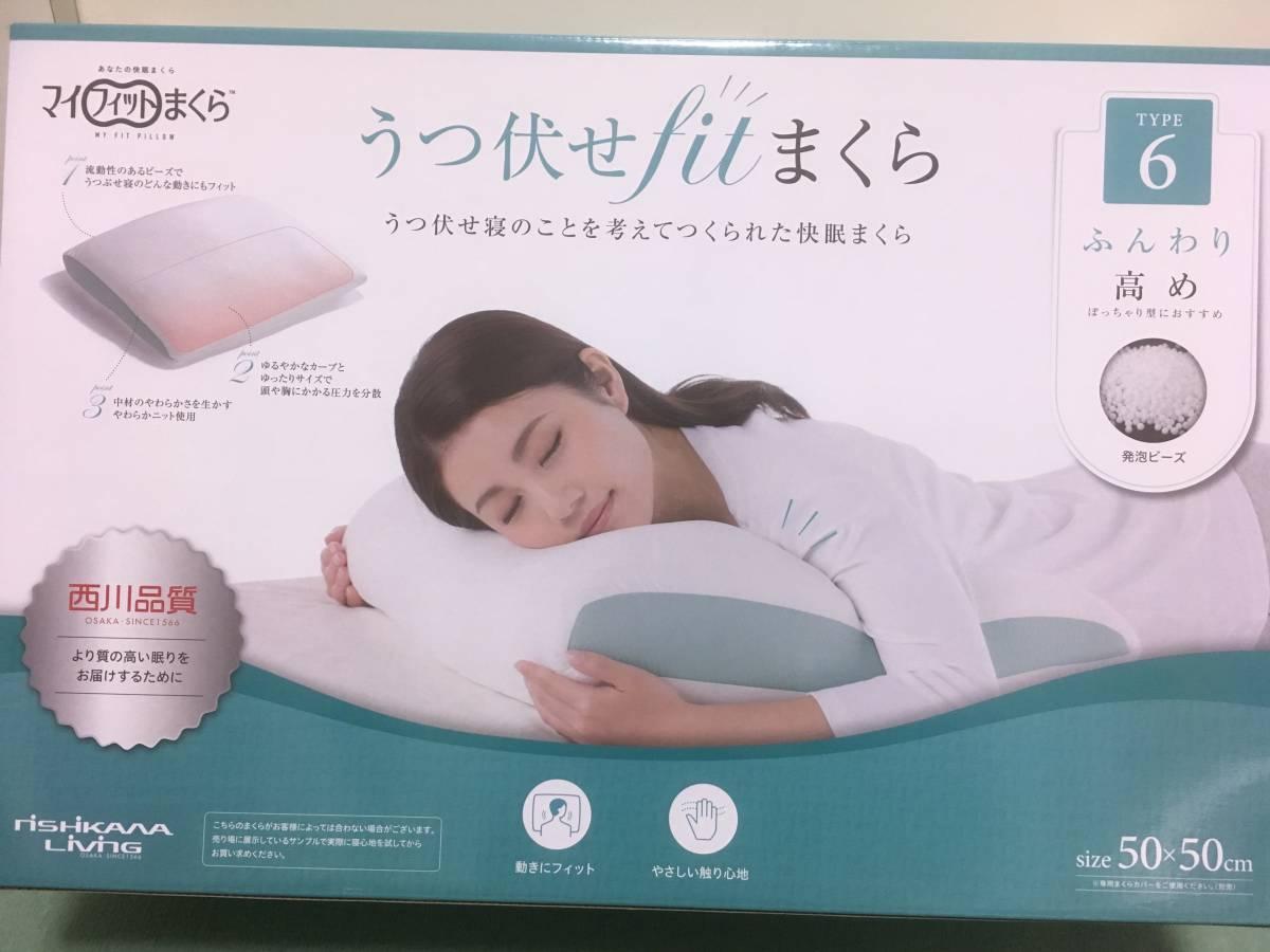 西川リビング うつ伏せフィットまくら カバー付き 2019新品未使用_画像2