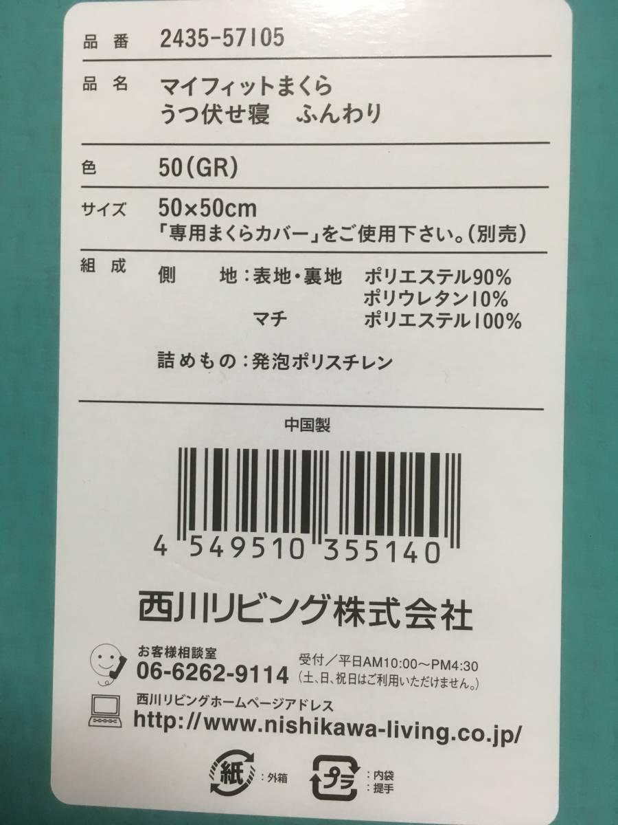 西川リビング うつ伏せフィットまくら カバー付き 2019新品未使用_画像4