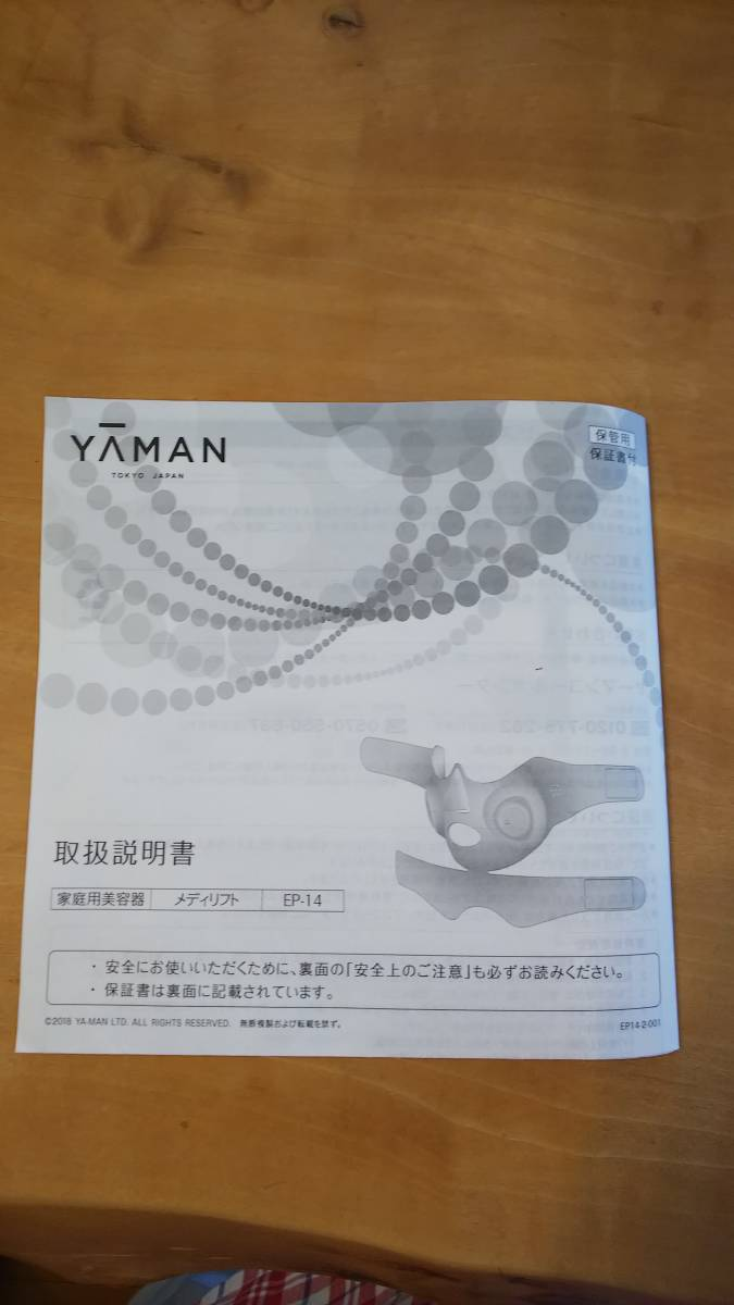 YA-MANメディリフト