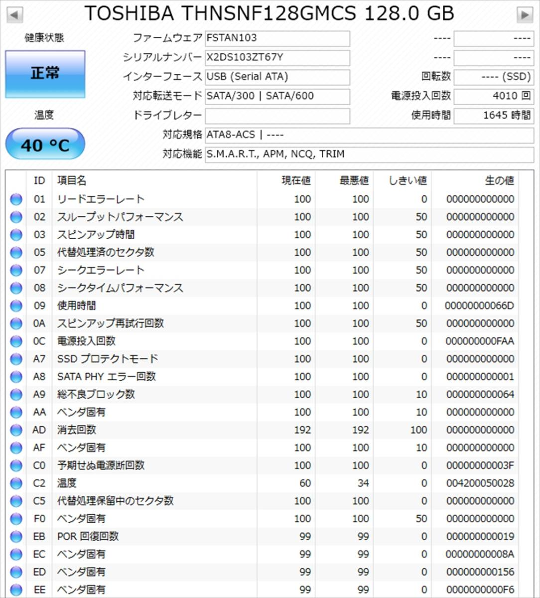 ◆◇TOSHIBA THNSNF128GMCS 128GB mSATA SSD◇◆_画像2