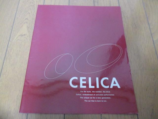 【カタログ】セリカ CELICA トヨタ TOYOTA 1993年_画像1
