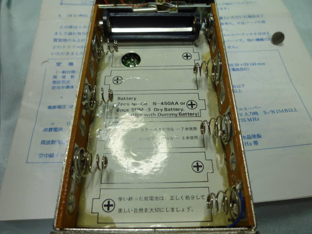 MIZUHO MX-7S 7MHz pico transceiver